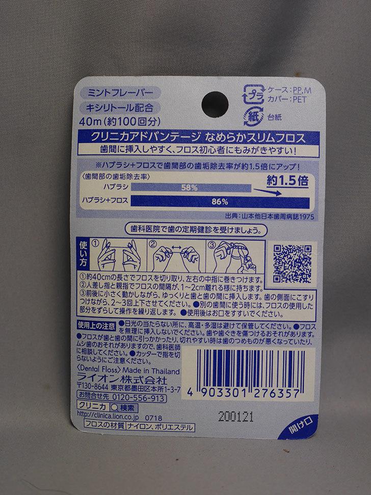 クリニカアドバンテージ なめらかスリムフロス 40mlを2個を買った001.jpg