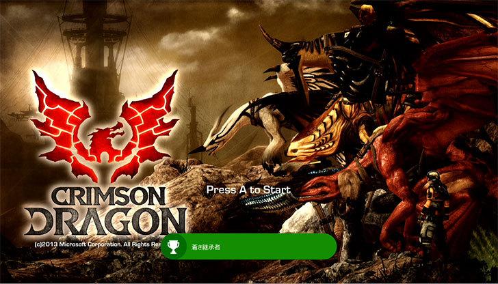 クリムゾンドラゴン(Crimson-Dragon)を始めた1.jpg