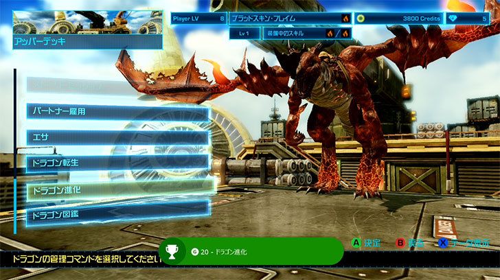 クリムゾンドラゴン(Crimson-Dragon)を始めた3-1.jpg