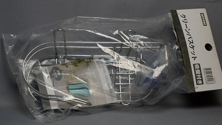 クリーンバスケット-吸盤付きをニトリで買って来た2.jpg