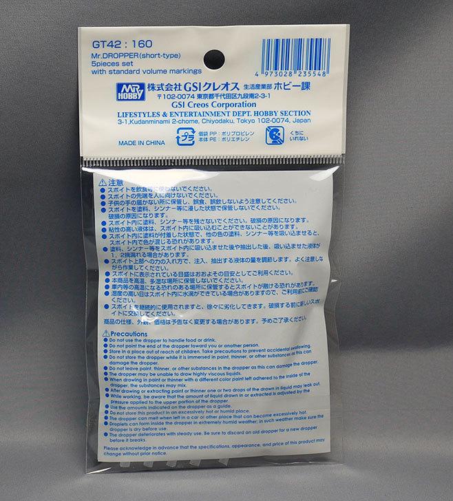 クレオス-GT42-Mr.スポイト-(5本入り)を買った3.jpg
