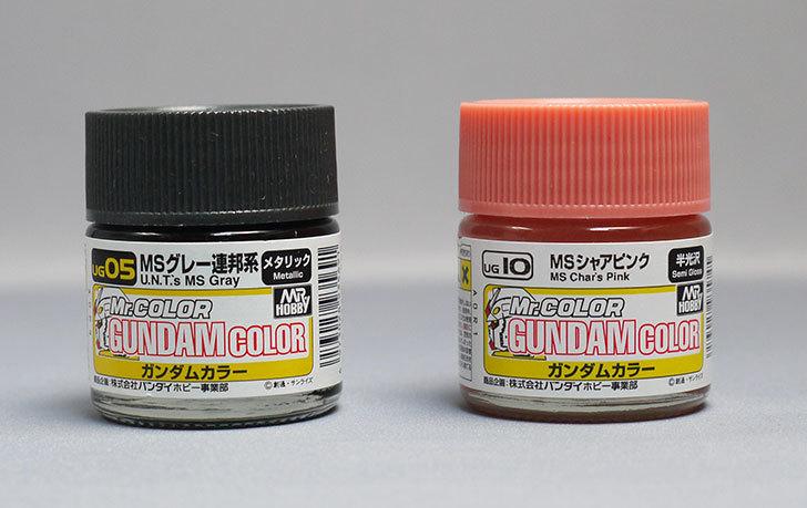 クレオス-Mr.カラー-UG05-MSグレー連邦系-UG10-MSシャアピンクを買った.jpg