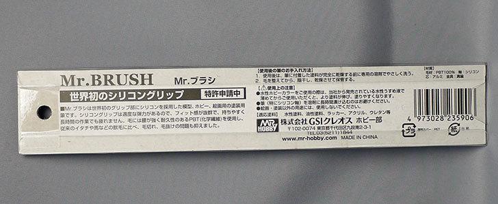 クレオス-Mr.ブラシ-平筆2号-MB05を買った3.jpg
