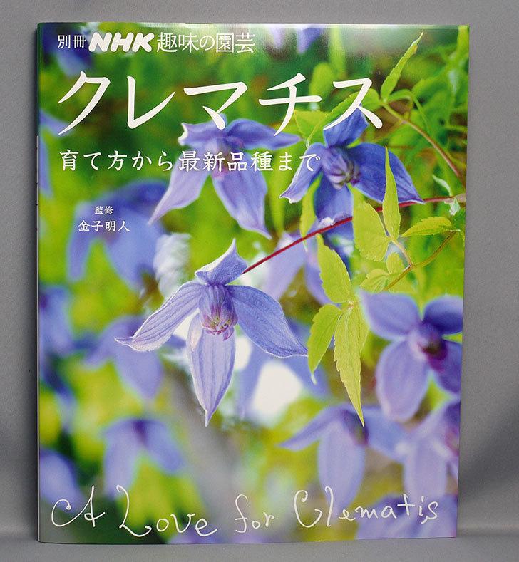 クレマチス―育て方から最新品種まで-(別冊NHK趣味の園芸)-を買った1.jpg