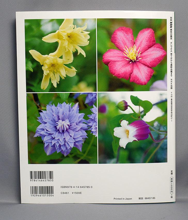 クレマチス―育て方から最新品種まで-(別冊NHK趣味の園芸)-を買った2.jpg