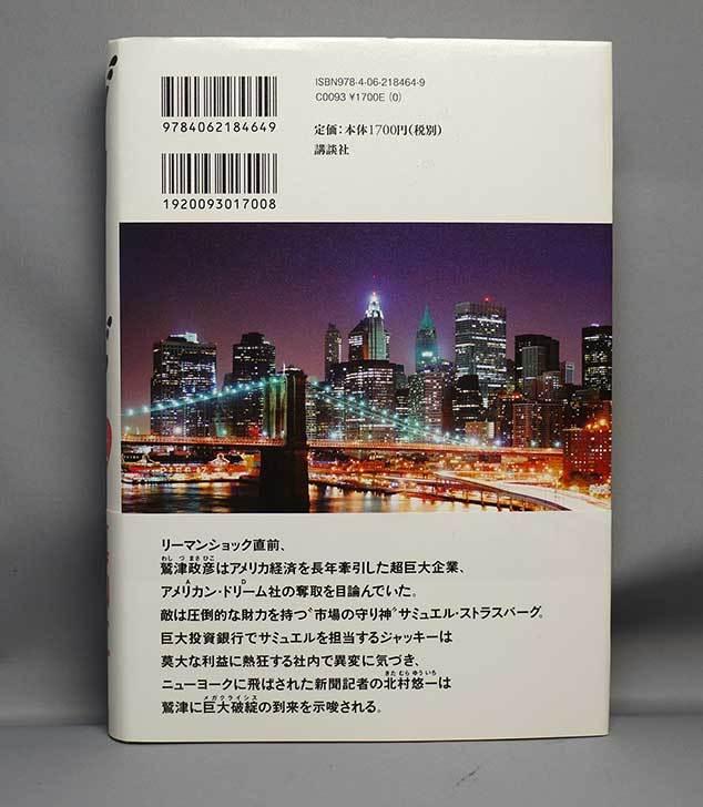 グリード-上-真山-仁-(著)を買った2.jpg