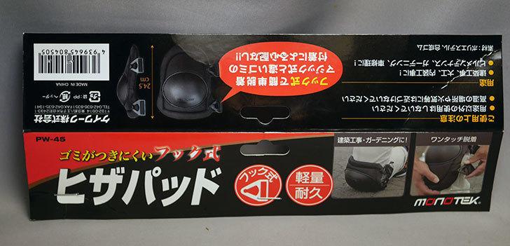 ケイワーク-PW45-フック式ヒザパッドを買った3.jpg