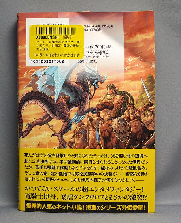 ゲート―自衛隊彼の地にて、斯く戦えり〈外伝3〉黄昏の竜騎士伝説編買った2.jpg