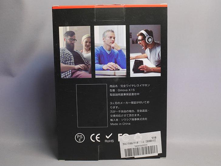 ゲーミングマウス Ginova-X15を買った-002.jpg