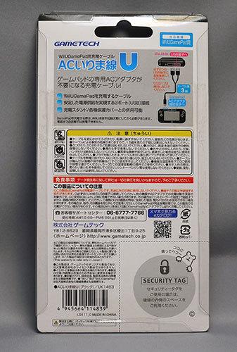ゲームテック-ACいりま線Uを買った2.jpg
