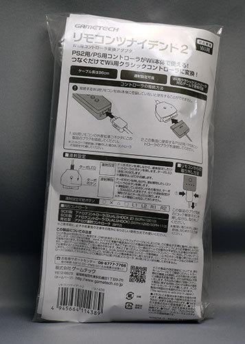 ゲームテック-リモコンツナイデント2を買った2.jpg