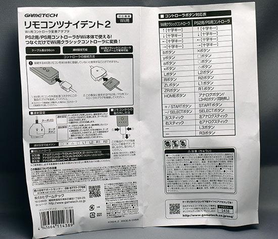 ゲームテック-リモコンツナイデント2を買った4.jpg