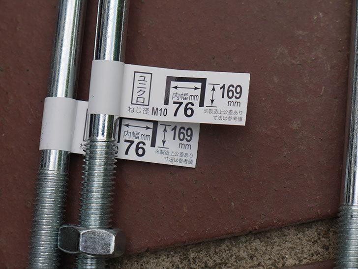 コの字ボルト(ナット付)10×76×169を4個ホームズで買って来た。2021年-005.jpg