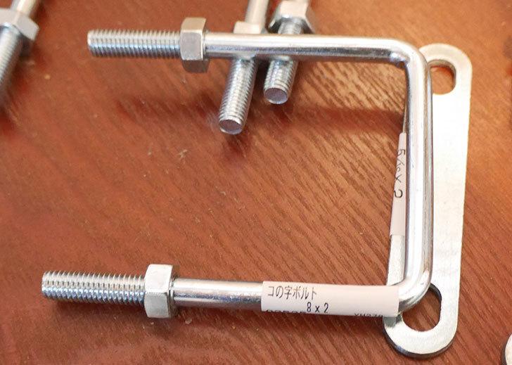 コの字ボルト8×2とUボルトプレート5-16×2をカインズで買って来た2.jpg