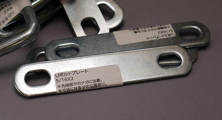 コの字ボルト8×2とUボルトプレート5-16×2をケイヨーデイツーとホームズで買って来た3.jpg