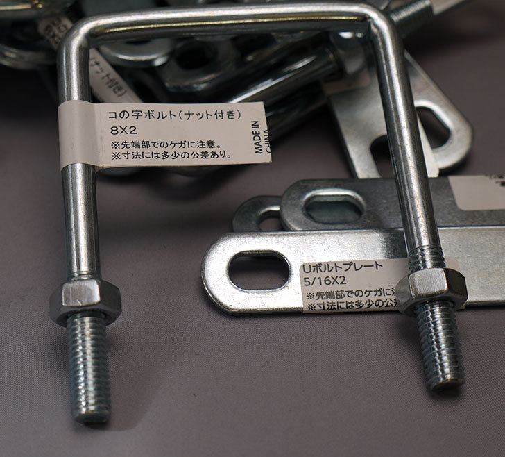 コの字ボルト8×2とUボルトプレート5-16×2をケイヨーデイツーとホームズで買って来た4.jpg
