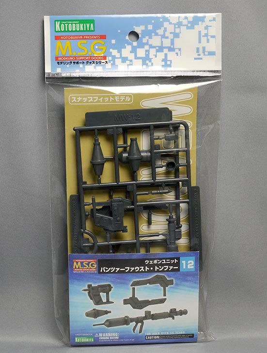 コトブキヤ-M.S.G-ウェポンユニットMW12-パンツァーファウスト・トンファーを買った1.jpg