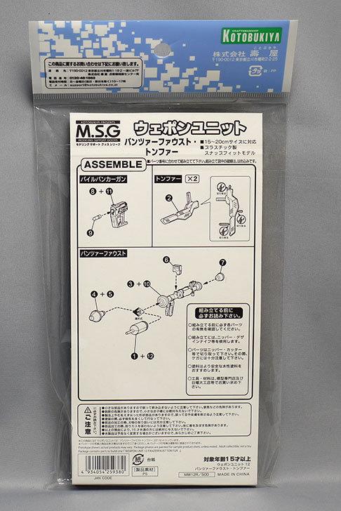 コトブキヤ-M.S.G-ウェポンユニットMW12-パンツァーファウスト・トンファーを買った2.jpg