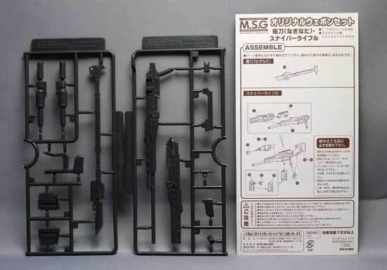 コトブキヤ モデリング サポートグッズ MW-09 薙刀・スナイパーライフル 2.jpg