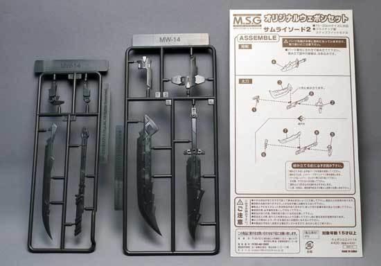 コトブキヤ M.S.G ウエポンユニット14 サムライソード2 1.jpg