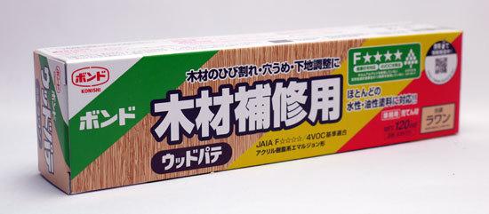 コニシ-木工補修用ウッドパテ-ラワン-120ml.jpg