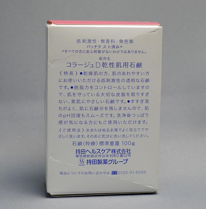 コラージュD乾性肌用石鹸-100gを買った。寒くなって乾燥してきた2.jpg