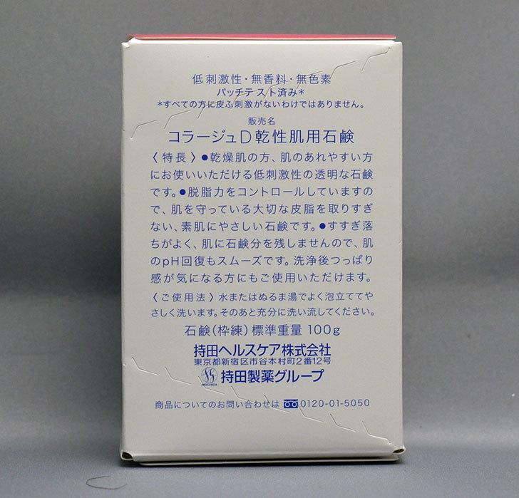 コラージュD乾性肌用石鹸-100gを買ったらパッケージが新しくなっていた2.jpg