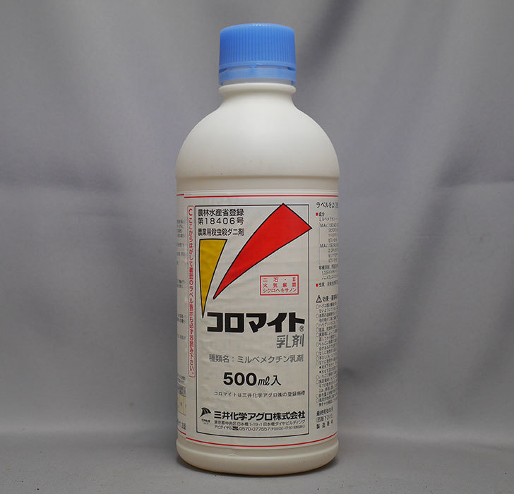コロマイト乳剤-500mlを買った1.jpg