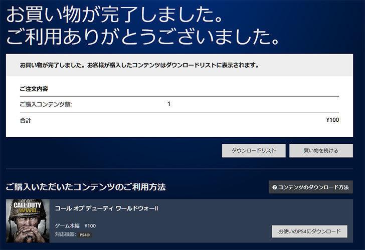 コール-オブ-デューティ-ワールドウォーIIがPS-Plus会員セールで100円だったので買った001.jpg