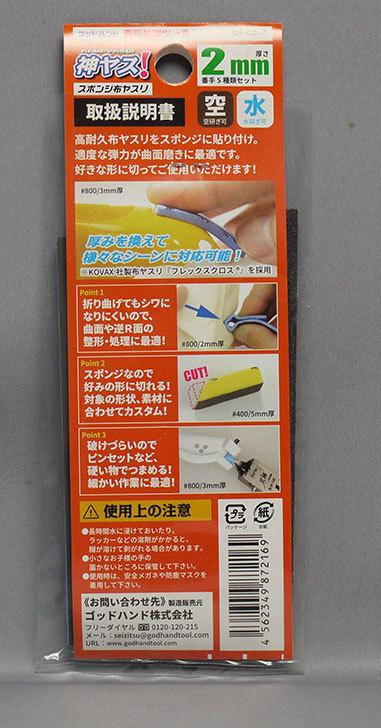 ゴットハンド-神ヤス!-2mm-5種類セット-スポンジ布ヤスリ-KS2ーA5を買った2.jpg