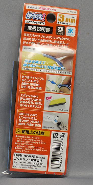 ゴットハンド-神ヤス!-3mm-5種類セット-スポンジ布ヤスリ-KS3-A5を買った2.jpg