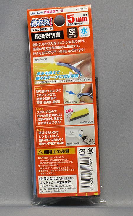 ゴットハンド-神ヤス!-5mm-5種類セット-スポンジ布ヤスリ-KS5ーA5を買った2.jpg