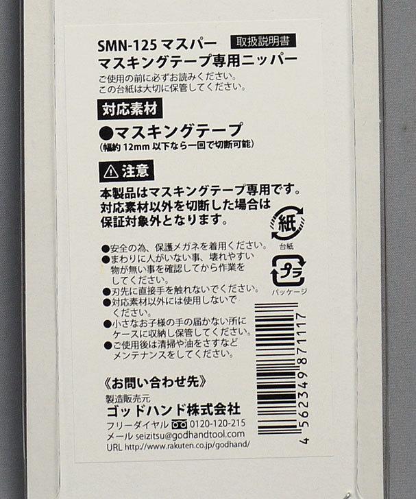 ゴッドハンド-SMN-125-マスパーが届いた3.jpg