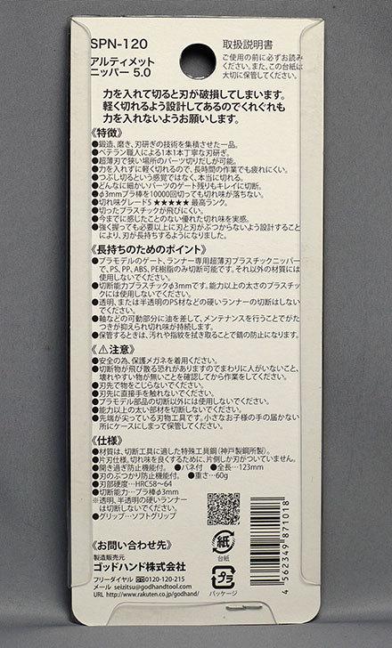 ゴッドハンド-SPN-120-アルティメットニッパー-5.0が届いた3.jpg
