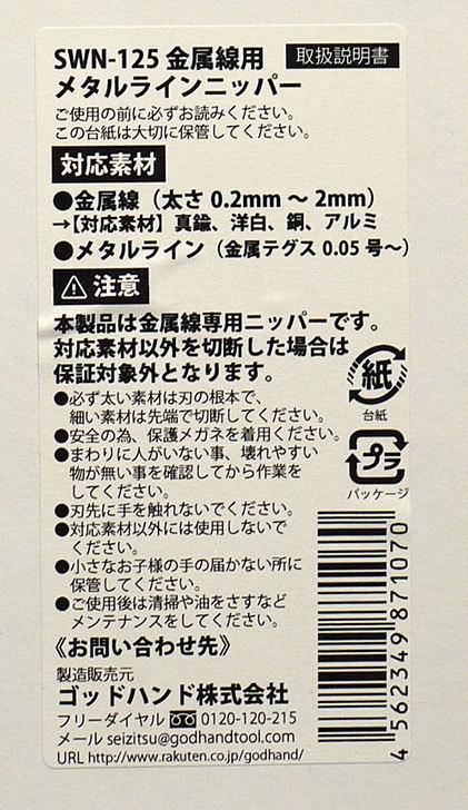 ゴッドハンド-SWN-125-メタルラインニッパーを買った3.jpg