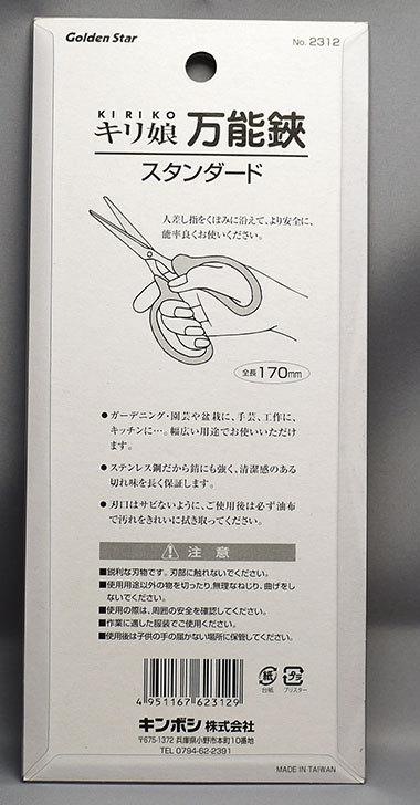 ゴールデンスター-鋏-キリ娘-万能鋏-スタンダード-2312を買った3.jpg