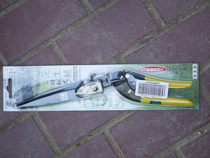 ゴールデンスター これが日本の芝生鋏 2105を買った-001.jpg