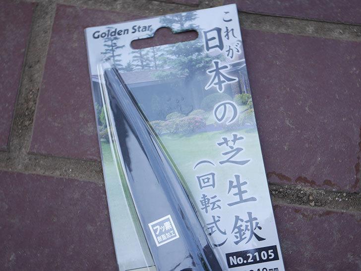 ゴールデンスター これが日本の芝生鋏 2105を買った-002.jpg
