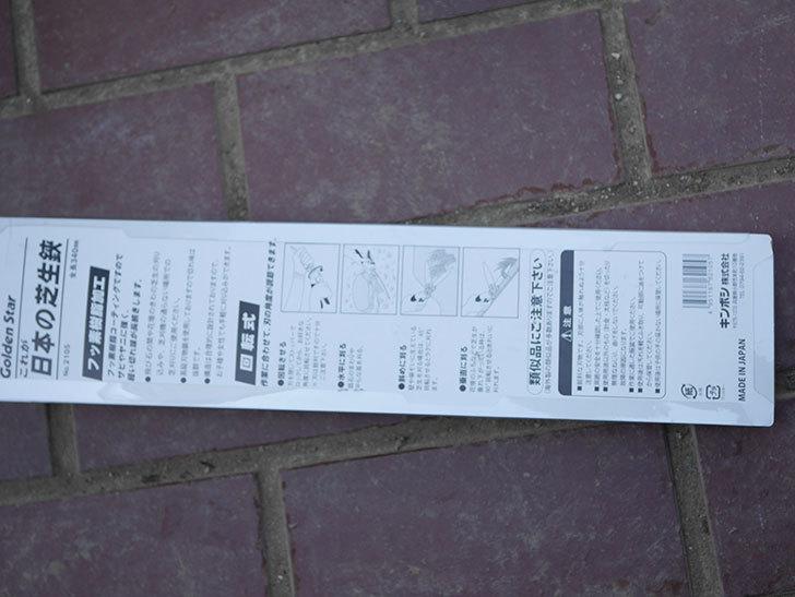 ゴールデンスター これが日本の芝生鋏 2105を買った-003.jpg