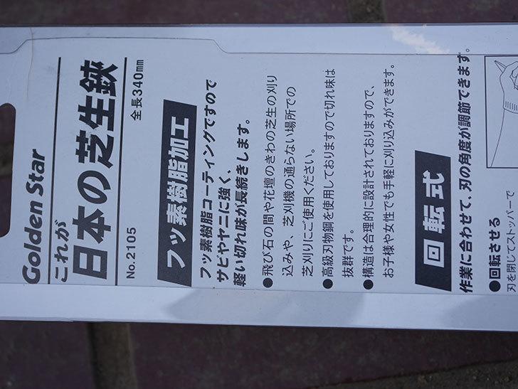ゴールデンスター これが日本の芝生鋏 2105を買った-004.jpg