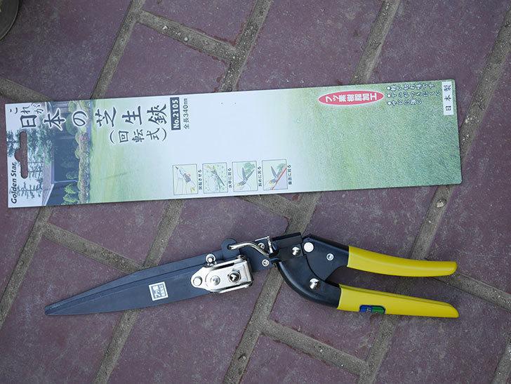 ゴールデンスター これが日本の芝生鋏 2105を買った-007.jpg