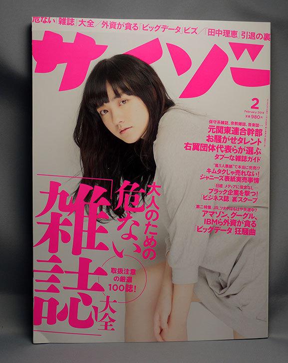 サイゾー-2014年-02月号を買った1.jpg