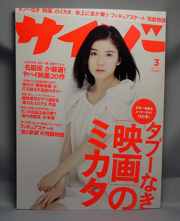 サイゾー-2014年-03月号を買った1.jpg