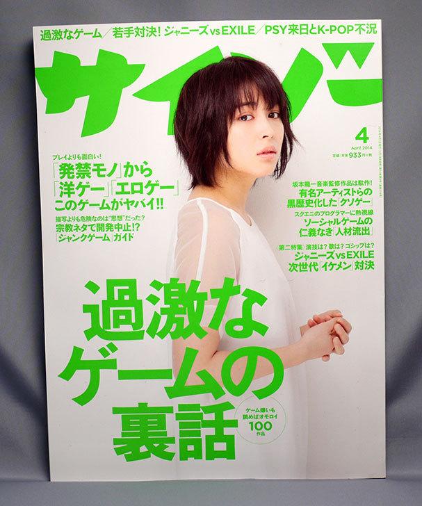 サイゾー-2014年-04月号を買った.jpg
