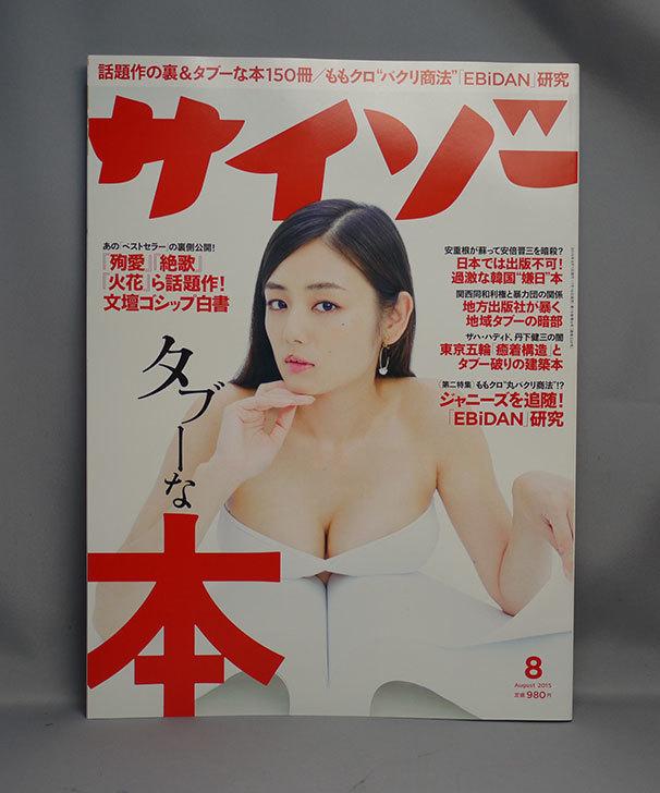 サイゾー-2015年-08月号を買った.jpg