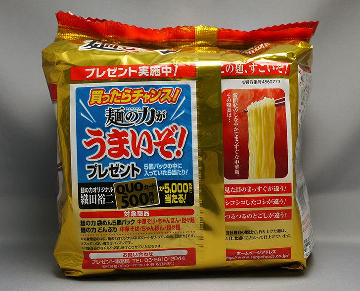 サッポロ一番-麺の力-中華そば-醤油味-5食パックを買った2.jpg