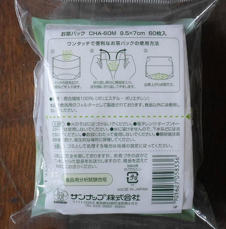 サンナップ-CHA-60M-[お茶パック-60枚入]を買った2.jpg