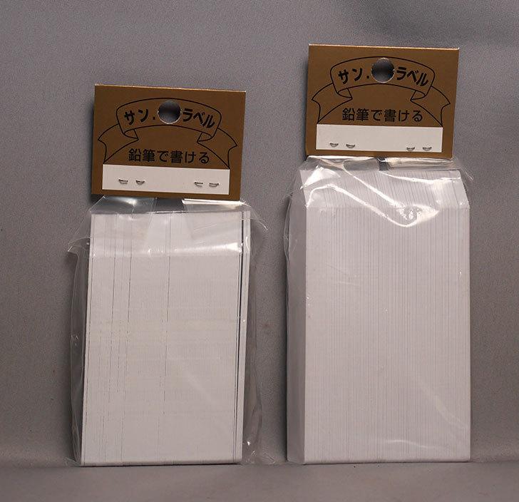 サンラベル-棒型ラベル-9cmと10.5cmの100枚入りをホームズで買って来た2.jpg