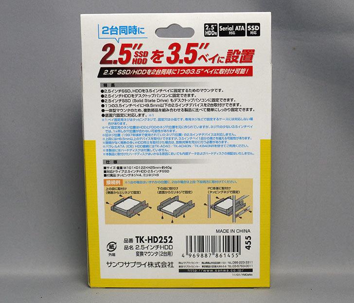 サンワサプライ-2.5インチHDD変換マウンタ(2台用)-TK-HD252を買った2.jpg