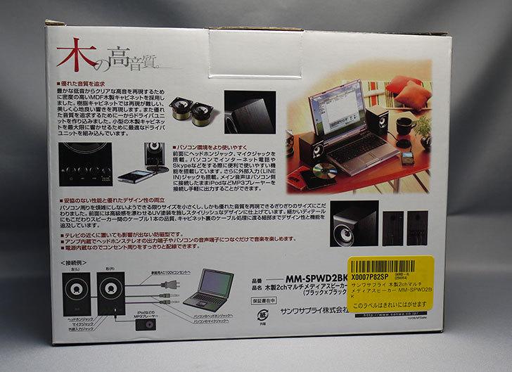 サンワサプライ-MM-SPWD2BKがamazonアウトレットに有ったので買った3.jpg